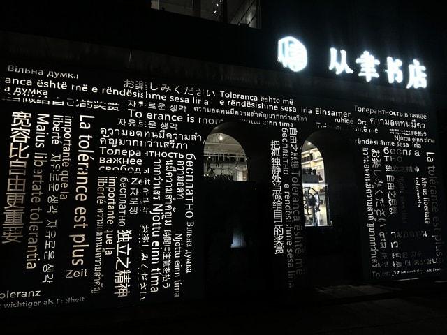 language-xiamen-ins-night-bookstore picture material