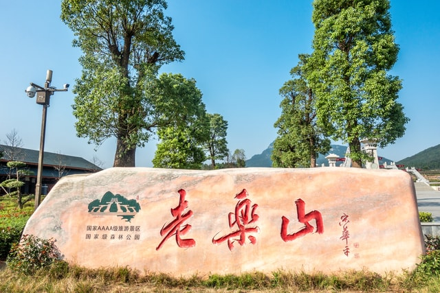 zhumadian-laole-mountain-scenic-area-shimian-zhumadian-old-leshan-scenic-spot-stone-tablet picture material