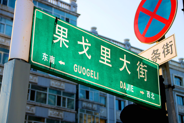 road-signal-signalise-street-sign picture material